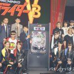 京楽、「ぱちんこ仮面ライダーV3」特別先行展示会を開催~オフィシャルバンド「RIDER CHIPS」が新曲を披露