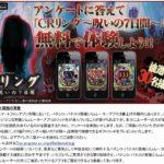 フューチャースコープ ¥1,500のiPhone向け人気パチンコアプリが無料で遊べるチャンス!