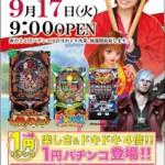 PREST三ツ境店(2013年9月17日リニューアル・神奈川県)