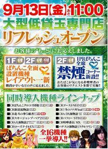 saitama_130917_gaia_shiki