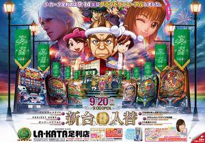 tochigi_130925_la_kata_ashikaga