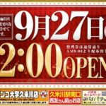 パチンコ大学久米川店(2013年9月27日リニューアル・東京都)
