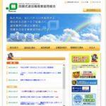 回胴遊商、11月14日に東上野周辺での清掃活動を予定