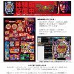 サミーネットワークス PC向けパチンコ・パチスロオンラインゲーム「777TOWN.net」に10月ホール導入した最新機種「ぱちんこCR蒼天の拳(2013)」体験版が登場!