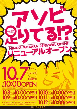 chiba_131007_hinox-mobara