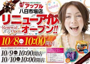 chiba_131008_apple-youkaichiba