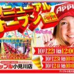 パーラーアップル小見川店(2013年10月22日リニューアル・千葉県)