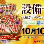 フェイス700宮田本城(2013年10月10日リニューアル・福岡県)