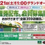 ダイナム群馬伊勢崎宮子店(2013年12月21日グランドオープン・群馬県)