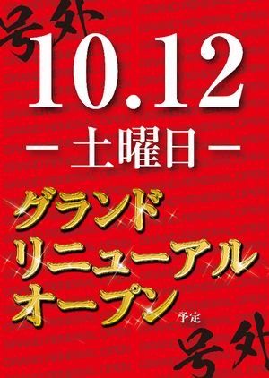 okayama_131007_sankiworld-mimasaka