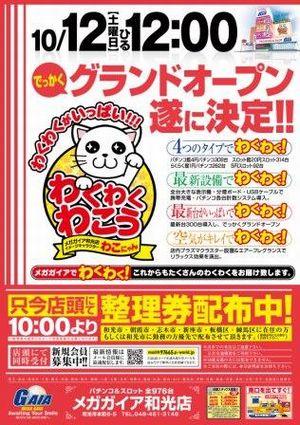 saitama_131012_mega-gaia-wako