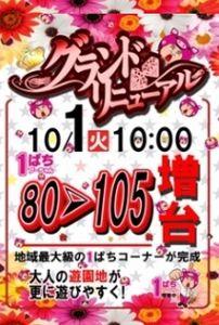 tokyo_131001_new_crown