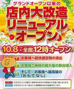 tokyo_131004_passahachi