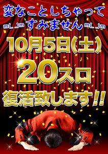 tokyo_131005_new-olympia