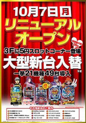 tokyo_131007_espace-takadanobaba
