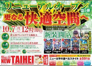 tokyo_131007_new-taihei