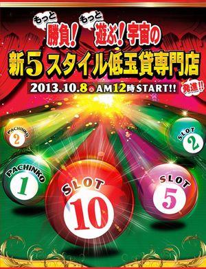 tokyo_131008_uchu-center-nisiarai-higasiguchi