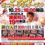 パーラー将軍 葛西店(2013年10月25日リニューアル・東京都)