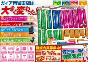 yamaguchi_131015_gaia_iwakuni