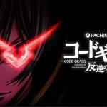 京楽、「ぱちんこコードギアス 反逆のルルーシュ」ファンイベントを13日開催