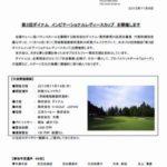 ダイナム、ゴルフ女子プロ招待競技「第3回ダイナムインビテーショナルレディースカップ」を14日開催