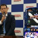 ユニバーサル、初のATタイプ「バジリスク~甲賀忍法帖~絆」記者発表会を開催