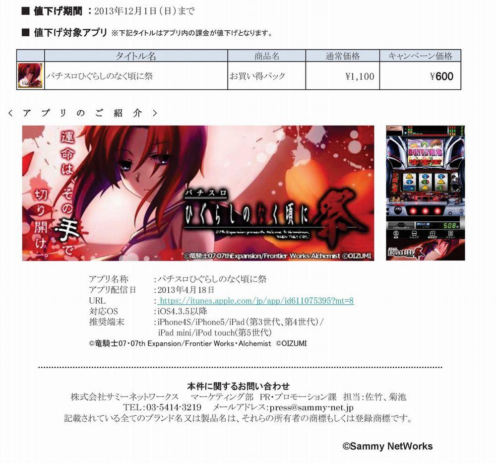 【iOS】ひぐらし値下げ_info