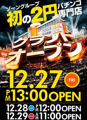 fukuoka_131227_zone-momozono