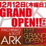 ARK総社(2013年12月12日グランドオープン・群馬県)