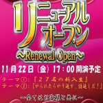 COM'S(2013年11月22日リニューアル・宮城県)