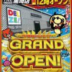 デルゼビッグサイト黒埼店(2013年11月23日グランドオープン・新潟県)