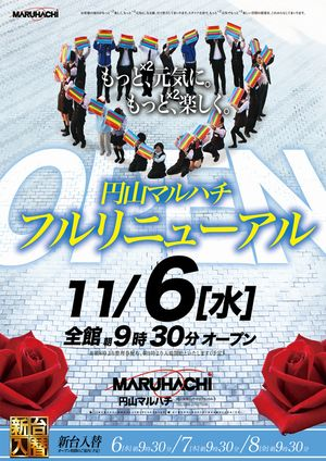 okayama_131105_maruhachi-maru