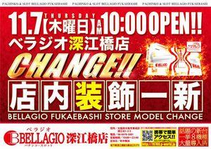oosa_131107_bellagio_fukaebashi