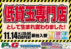 oosaka_131125_pg_takara