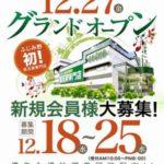アリーナふじみ野店 (2013年12月27日グランドオープン・埼玉県)