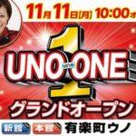 有楽町UNO 本館(2013年11月11日グランドオープン・東京都)