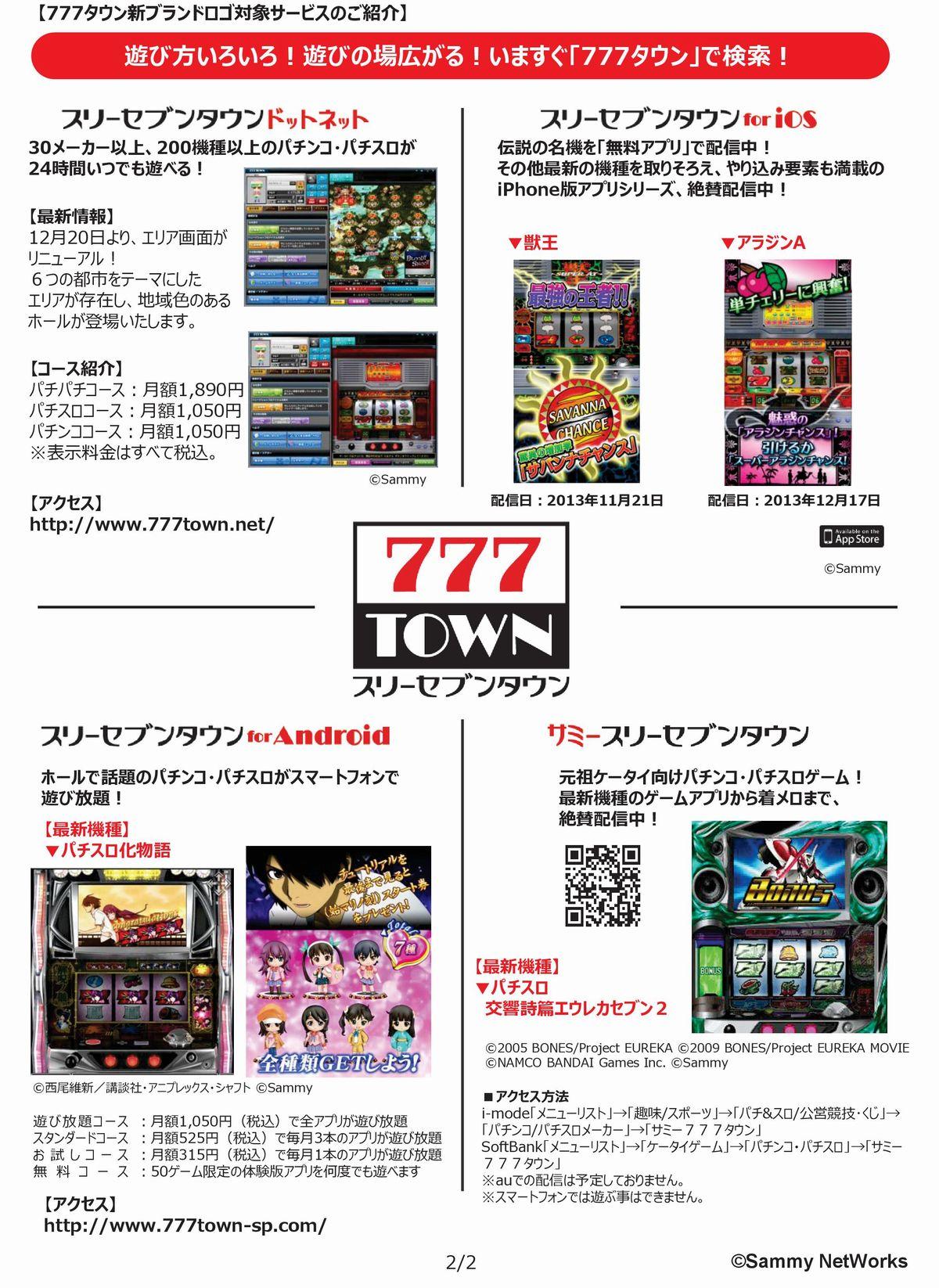 【777タウン共通】新ロゴ展開開始のご報告-002