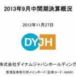 ダイナムジャパンホールディングス、2013年9月中間期決算概況を発表 ~増収、増益、増配