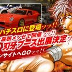 ニューギン「グラップラー刃牙」、来月10日「東京オートサロン2014」会場で発表