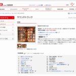 大都、「吉宗」サウンドトラック発売を発表