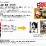 サミーネットワークス 「居酒屋はなこ」×「777タウン」×「ラーメン魂」コラボ企画!新コラボメニュー「ラーメン魂!」間もなく登場!無料ゲームアプリをDLして限定アバターをGET!
