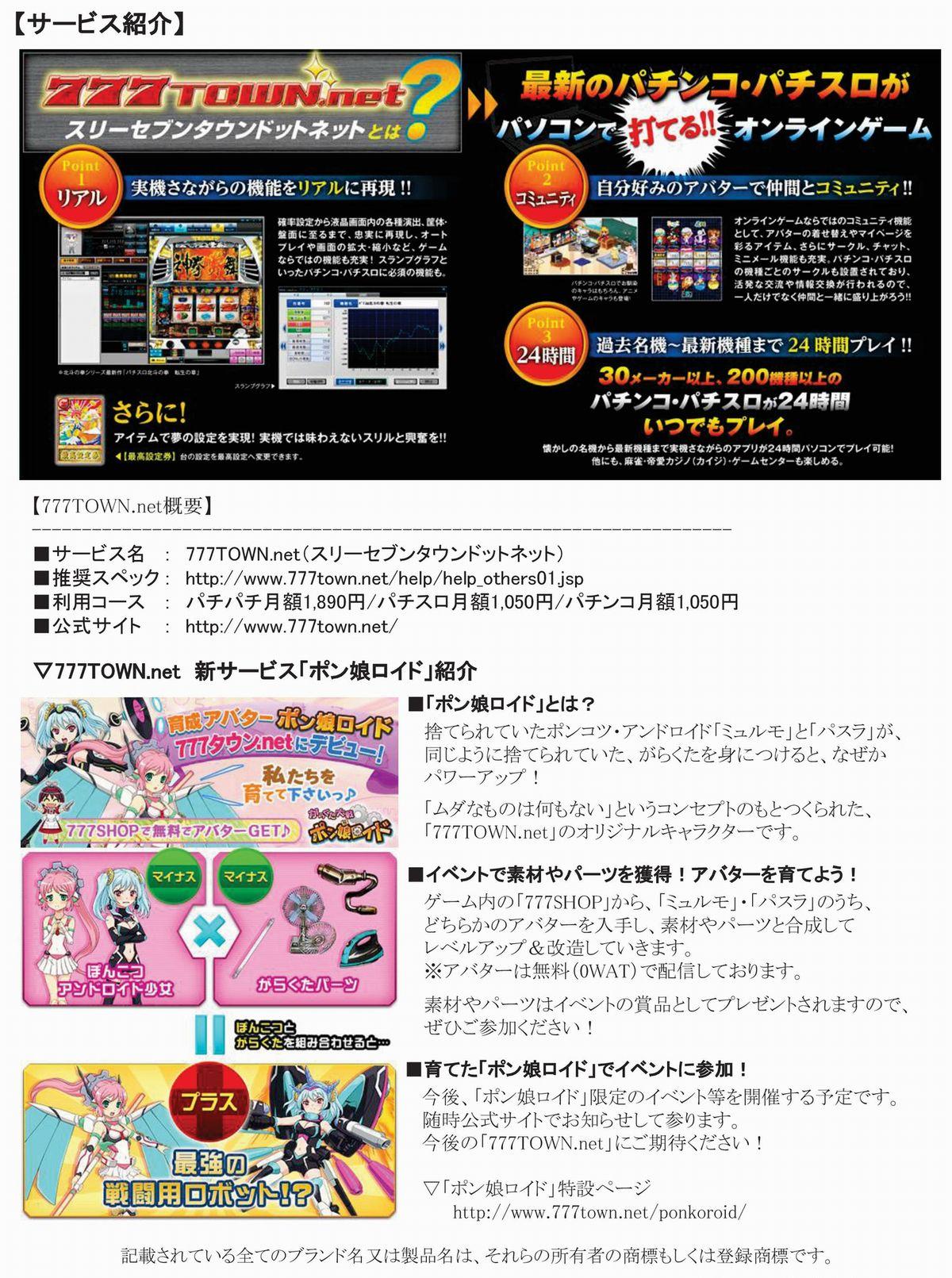 【PC】マッハシュート13_プレスリリース-002