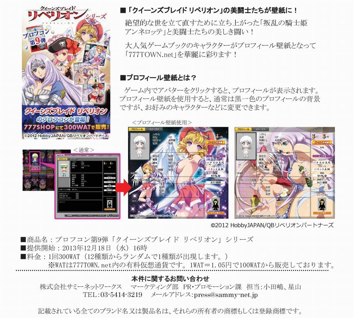 【PC】クイーンズブレイドリベリオン_プロフコン_プレスリリース02_