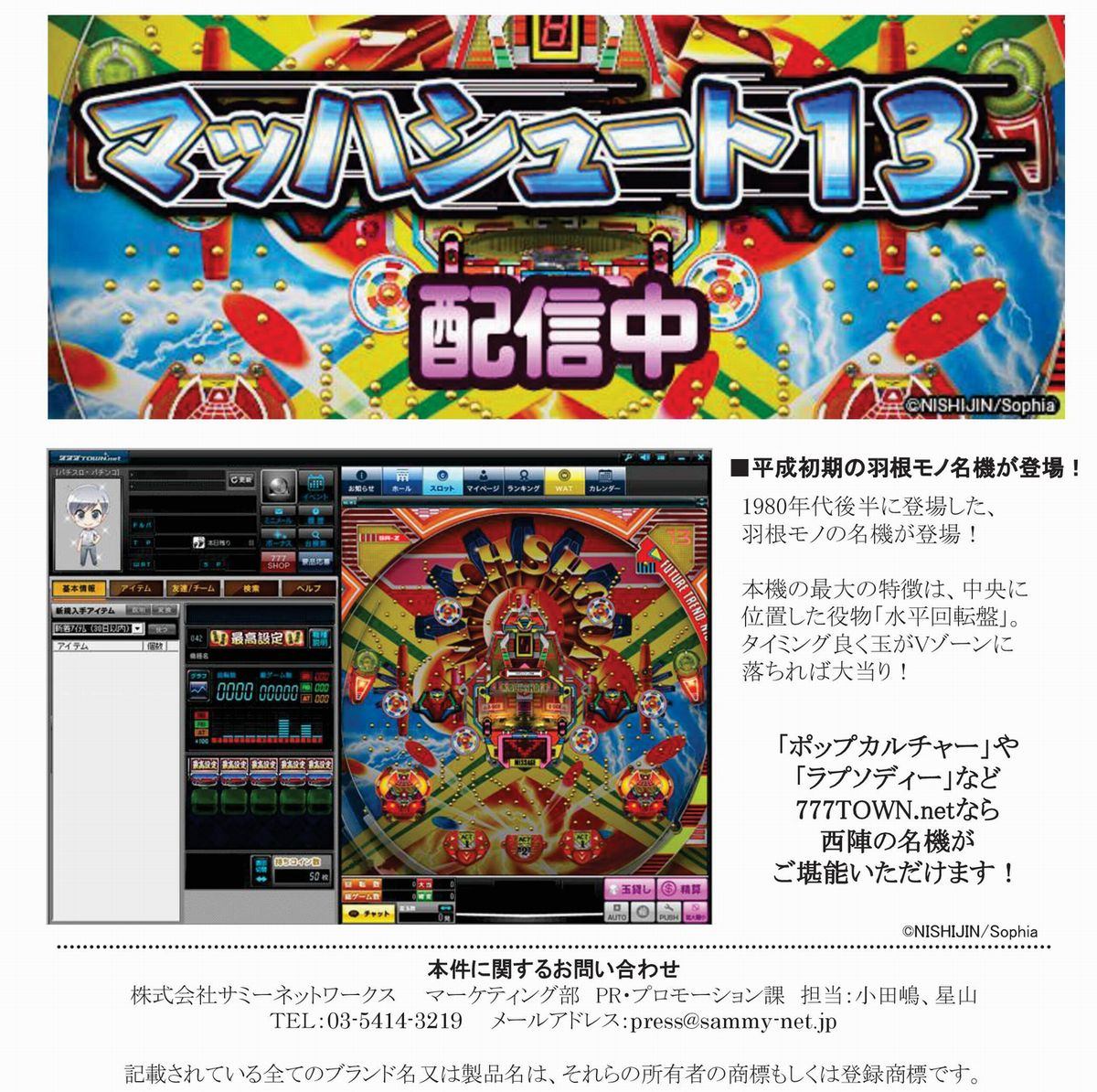 【PC】マッハシュート13_プレスリリース-001