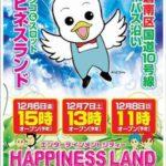 ハピネスランド長野店(2013年12月6日グランドオープン・福岡県)