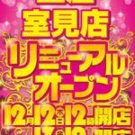 玉屋室見店(2013年12月12日リニューアル・福岡県)