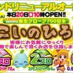 グローブ700甘木いこいのひろば(2013年12月20日グランドオープン・福岡県)