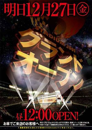 fukuoka_131226_stadium2001