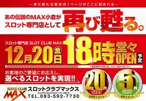 fukuoka_131227_slotclubmax