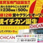 イチカン.1(2013年12月13日グランドオープン・岐阜県)